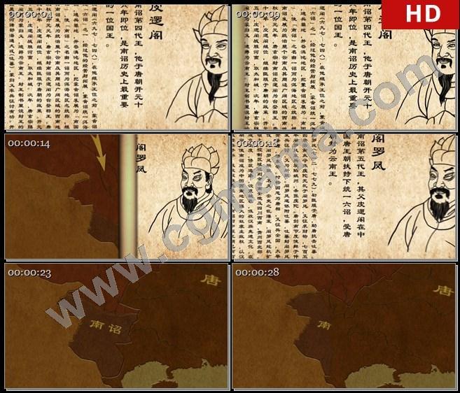 YT62588画卷卷轴皮逻阁画像肖像人物 阁罗风南诏唐朝版图地图高清实拍视频素材