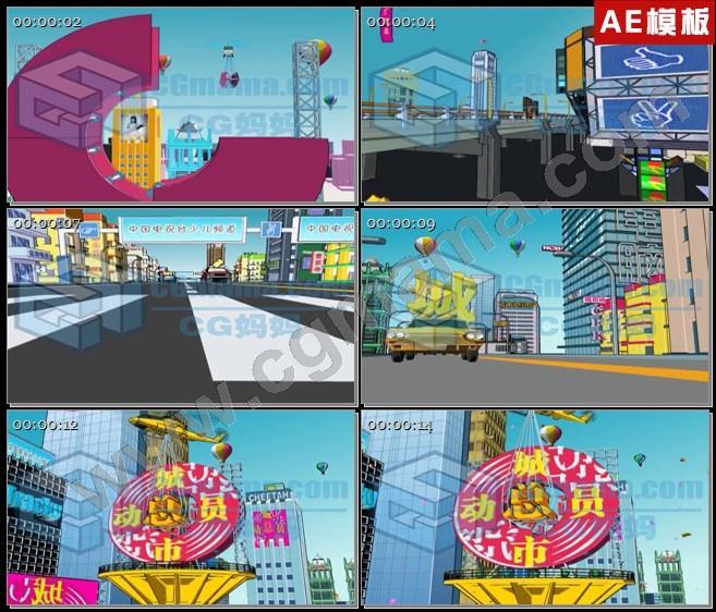 AE6090卡通动画3D城市总动员建筑文字字幕展示AE模板