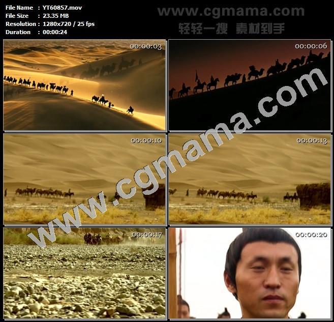 YT60857沙漠大漠荒漠驼队商队古人男子张骞出使西域高清实拍视频素材