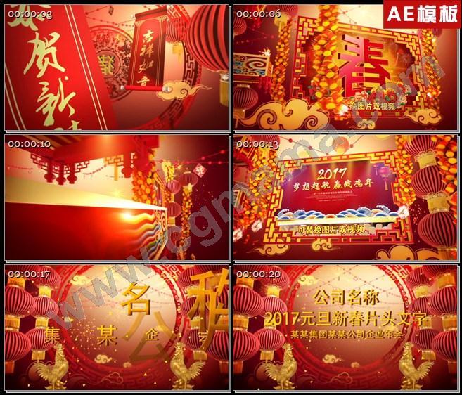 AE8570新年春节节日喜庆春晚片头AE模板