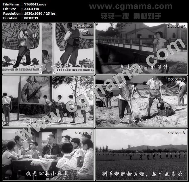 YT60041我是公社小社员中国老中国新中国少先队员高清实拍视频素材