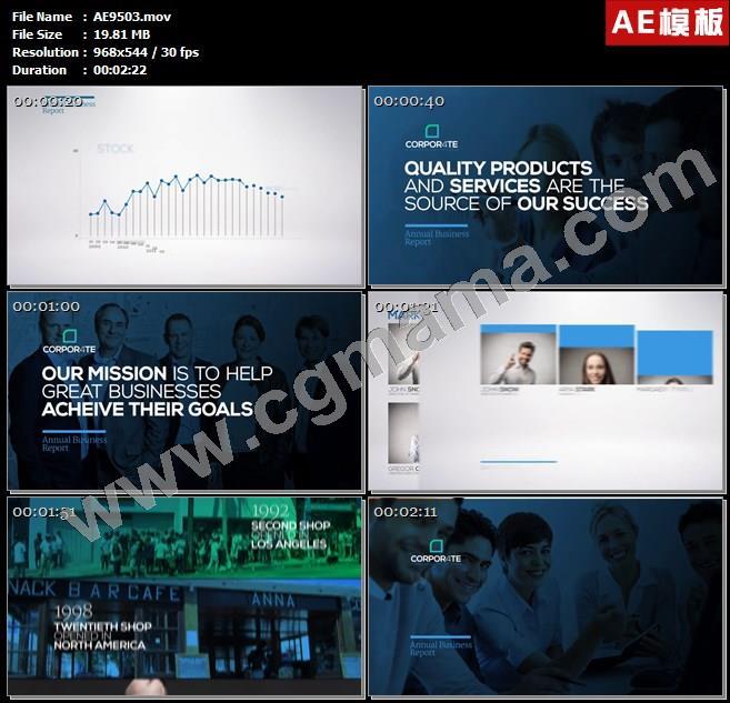 AE9503一组企业文化宣传推广财数据展示ae模板