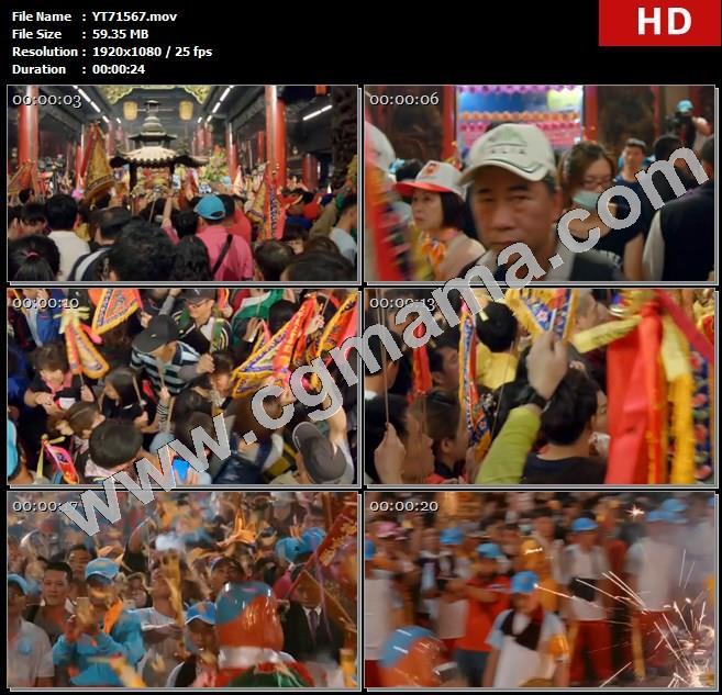 YT71567台湾大甲镇澜宫人山人海烟花放鞭炮妈祖庙信众高清实拍视频素材