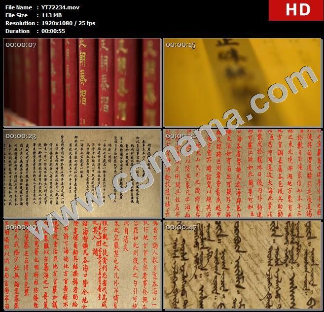 YT72234中国社会科学院图书馆雍正王朝奏折诏书高清实拍视频素材
