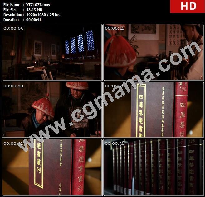YT71077清朝官员文书编辑毛笔四库全书书籍高清实拍视频素材