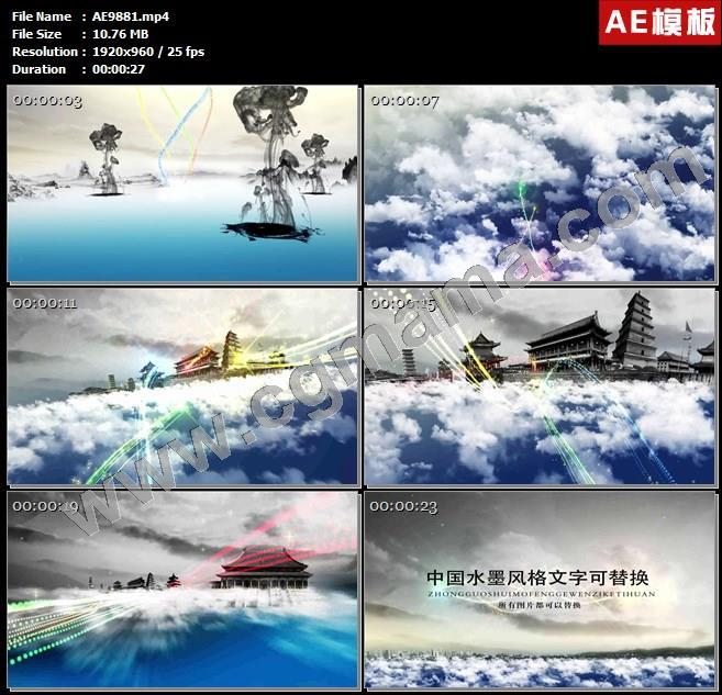 AE9881中国风山水墨片头ae模版ae模板