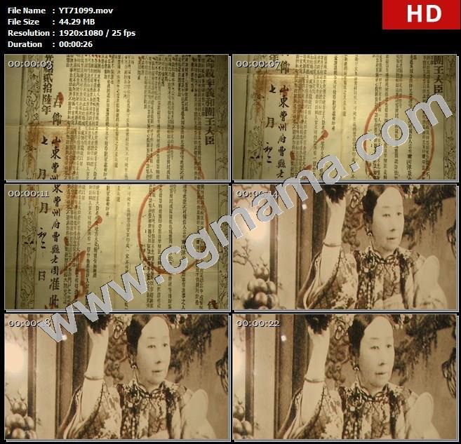 YT71099清朝文献资料慈禧旧照片清末义和团高清实拍视频素材