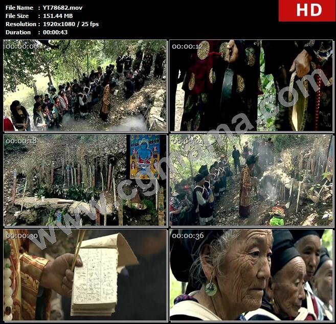 YT78682祭祀祭署树木山林仪式村民老人高清实拍视频素材