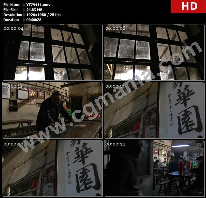 YT79411茶馆开店门板窗户老板桌凳擦拭小鸟顾客高清实拍视频素材