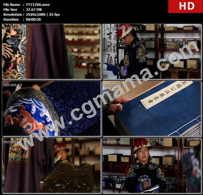 YT71766万国公法书籍清朝官员官吏书房高清实拍视频素材