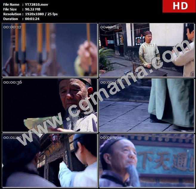 YT72810中国古代票号银票日升昌高清实拍视频素材