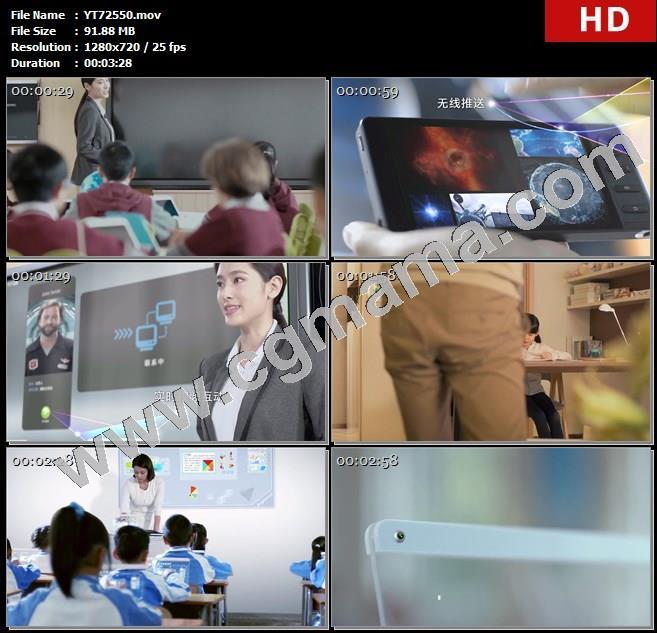 YT72550科技改变教育高清实拍视频素材
