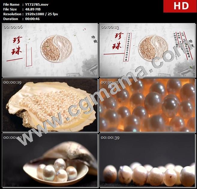 YT72785珍珠珍珠粉功效介绍晶莹剔透珍珠展示高清实拍视频素材