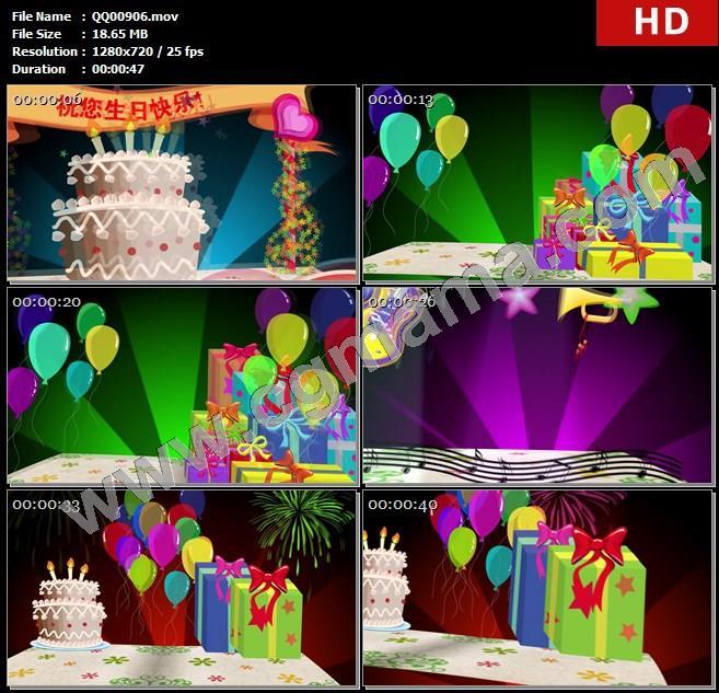 QQ00906酒吧生日蜡烛礼物气球庆祝喇叭吉他音符卡片翻页贺卡高清晚会led大屏视频素材定制