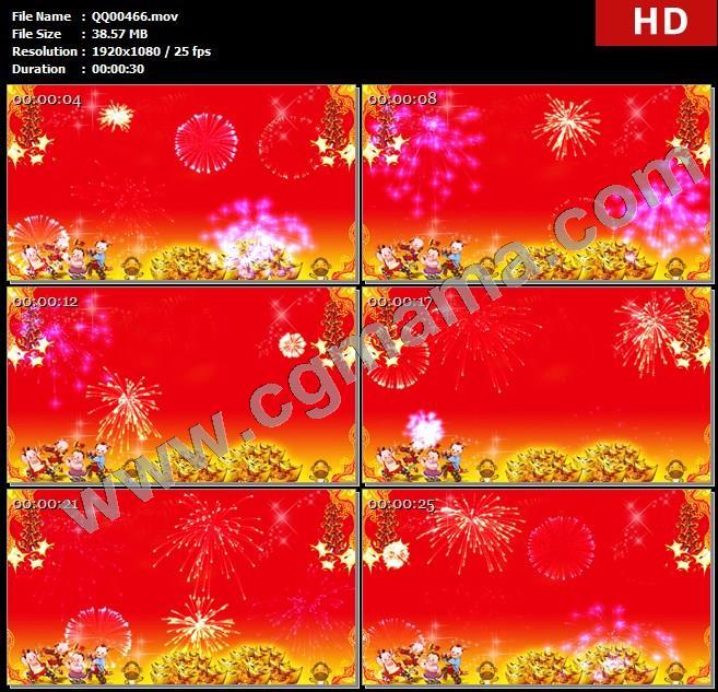 QQ00466新春喜庆背景福娃鞭炮声烟花元宝新年春节礼花高清晚会led大屏视频素材定制