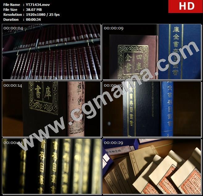 YT71434四库全书颜色分类经史子集清朝高清实拍视频素材