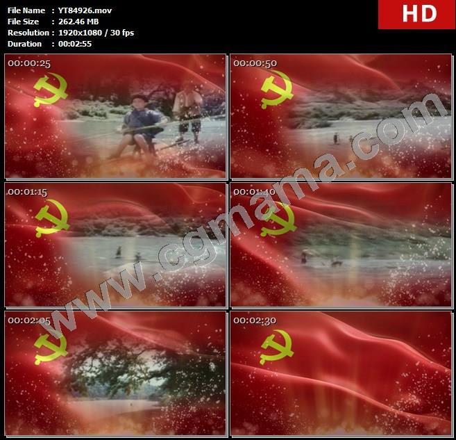 YT84926闪闪的红星插曲小小竹排红色歌曲背景高清led大屏晚会背景视频素材制作