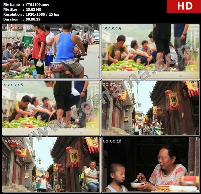 YT81109陕西山阳县漫川关镇城镇居民菜市场百姓古街道吃饭喂饭孩子高清实拍视频素材