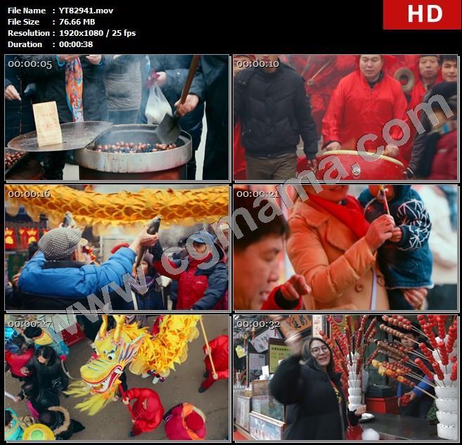 YT82941新年过年逛庙会买年货小吃街舞龙面人糖葫芦糖画热闹场景高清实拍视频素材