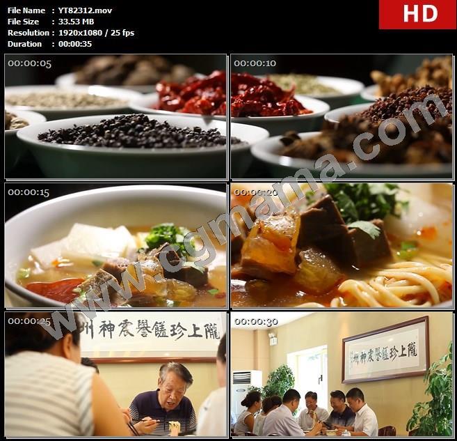 YT82312肉蔻茴香草果花椒辣皮子特写美食牛肉面顾客吃饭高清实拍视频素材