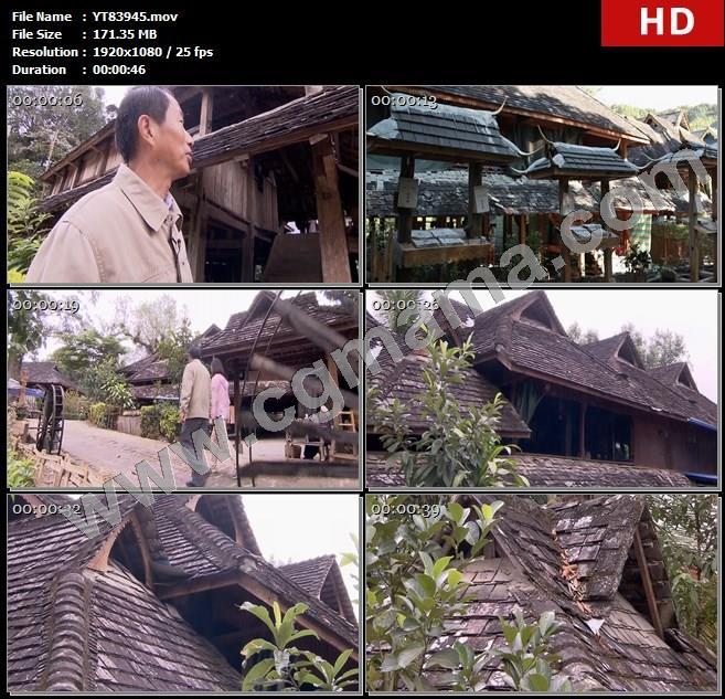 YT83945村民水车新房木架特色建筑树木青苔屋顶高清实拍视频素材