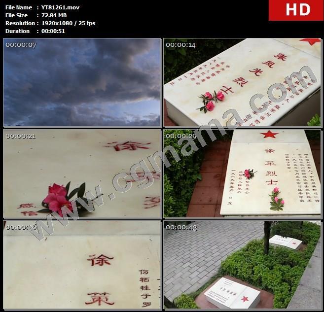 YT81261天空云张凤广烈士墓碑革命烈士徐策高清实拍视频素材