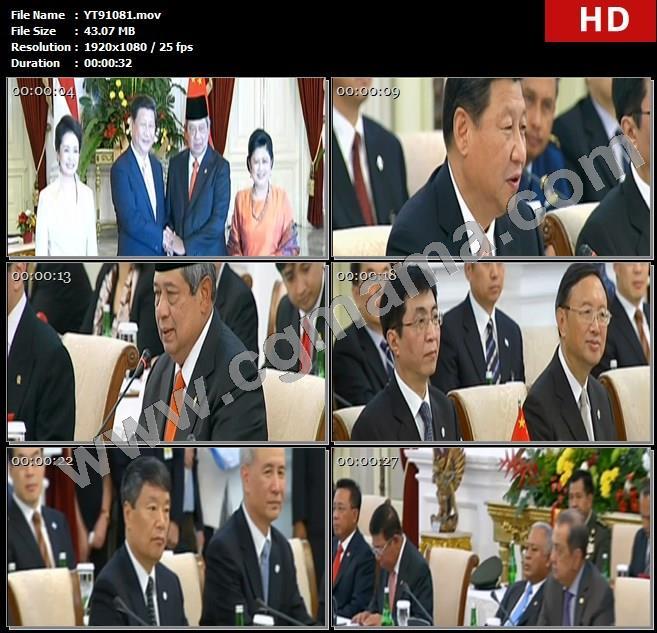 YT91081出访印尼总统习近平会议桌椅话筒鲜花照相拍照高清实拍视频素材
