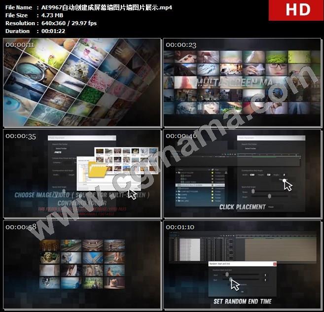 AE9967自动创建成屏幕墙图片墙图片展示AE模板