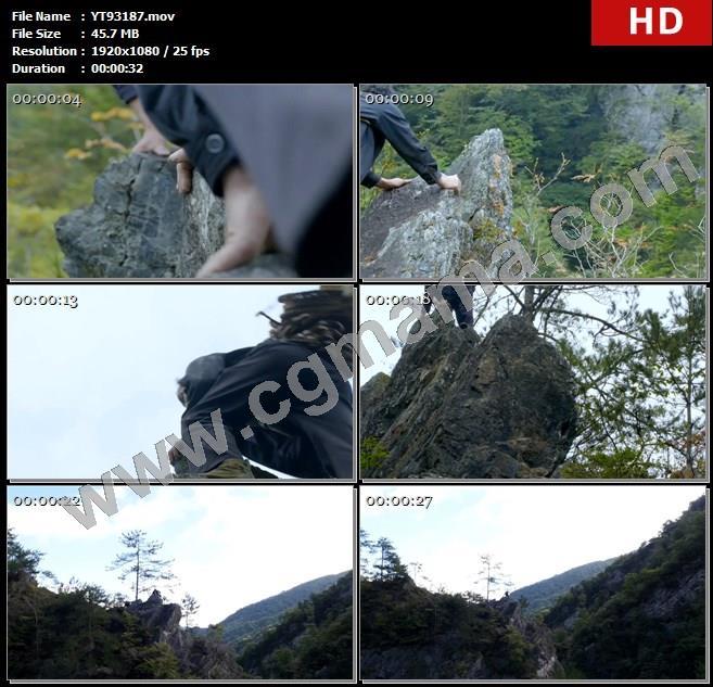 YT93187父子石头岩石山峰草木峭壁高清实拍视频素材