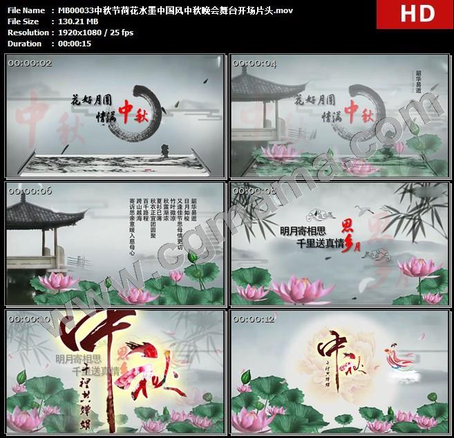 MB00033中秋节荷花水墨中国风中秋晚会舞台开场片头AE模板