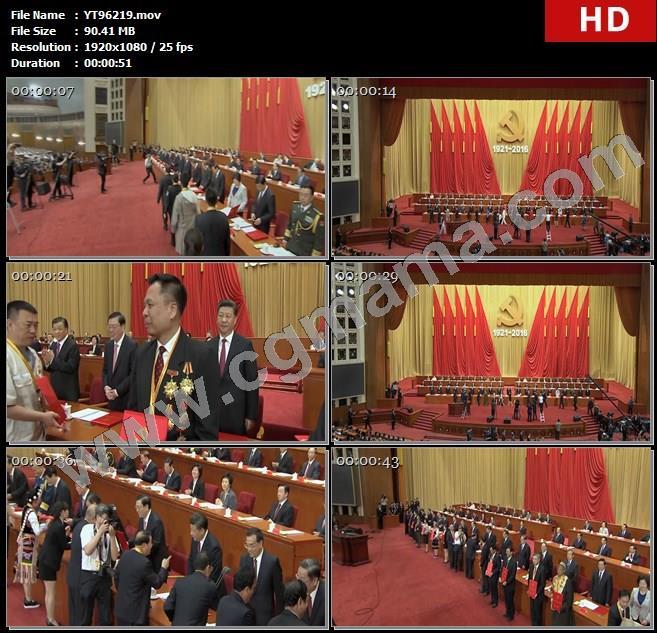 YT96219中国共产党95周年会议表彰优秀共产党党员习近平主席高清实拍视频素材