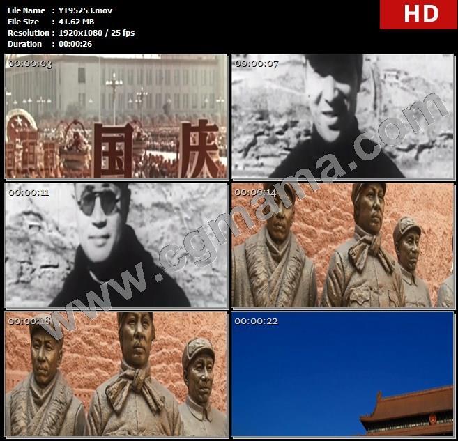 YT95253国庆阅兵红军领导人视频资料共产党人天安门高清实拍视频素材
