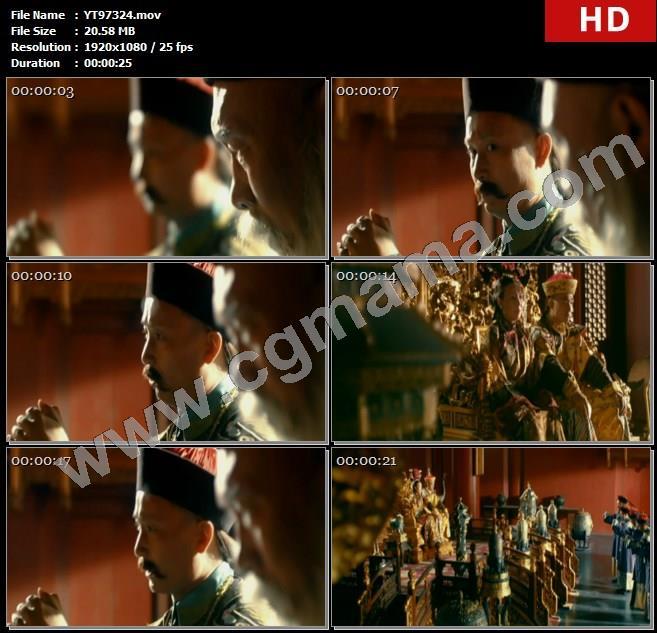 YT97324皇帝皇宫太后官员臣子参奏清朝高清实拍视频素材