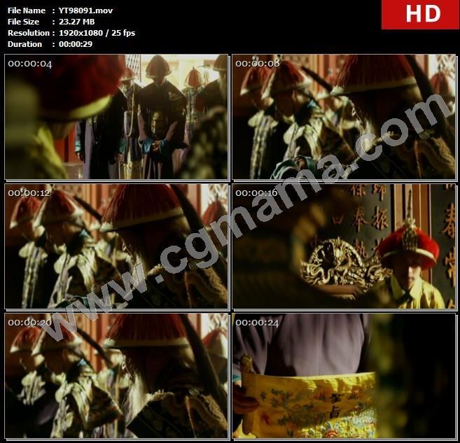 YT98091清朝皇帝官员臣子上奏圣旨宫人高清实拍视频素材