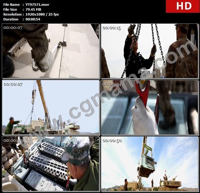 YT97571军事武器拆卸坦克铁钩军官吊车高清实拍视频素材