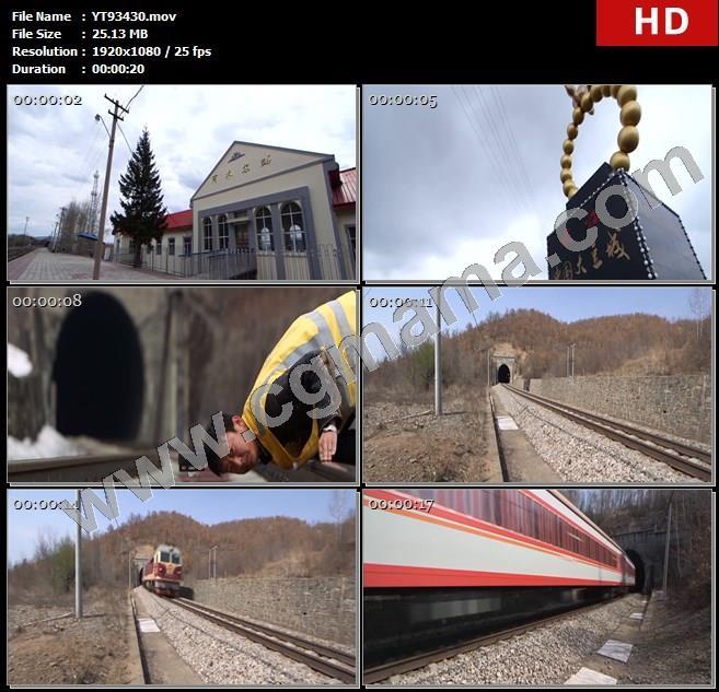 YT93430火车建筑轨道工人嫩林县树木石子隧道高清实拍视频素材