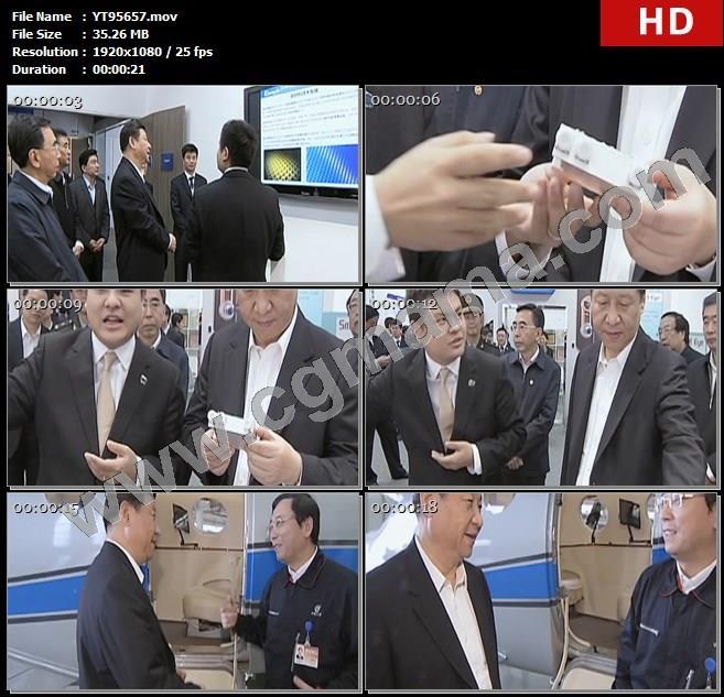 YT95657软件大厦习近平主席工厂指导工作资料高清实拍视频素材