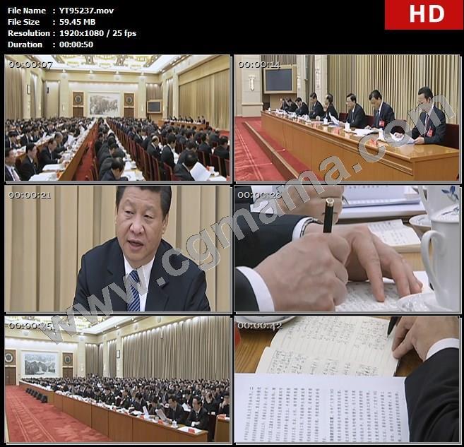 YT95237官员会议厅会议共产党习近平主席发言党员记录高清实拍视频素材