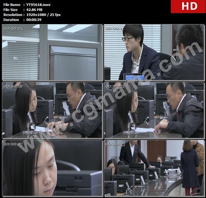 YT95618屏幕发改委办事窗口工作人员客户交谈业务高清实拍视频素材