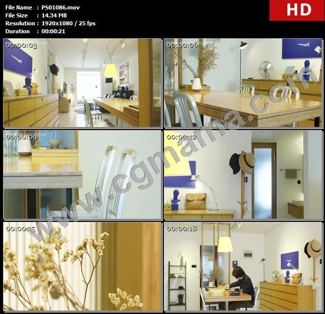 PS01086房子家具桌椅装饰品植物设计师帽子衣架灯饰高清实拍视频素材