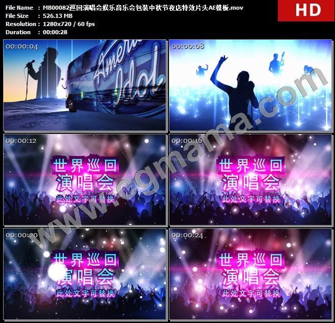 MB00082巡回演唱会娱乐音乐会包装中秋节夜店特效片头AE模板