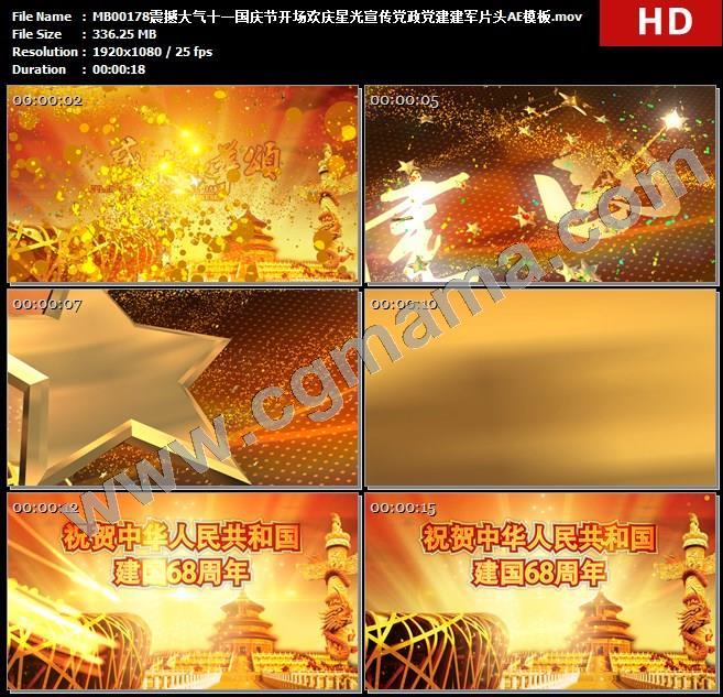 MB00178震撼大气十一国庆节开场欢庆星光宣传党政党建建军片头AE模板