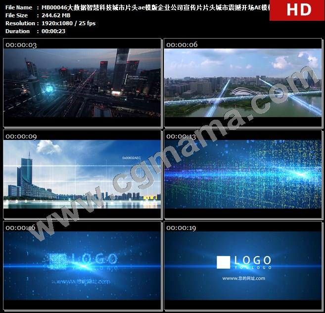 MB00046大数据智慧科技城市片头ae模版企业公司宣传片片头城市震撼开场AE模板