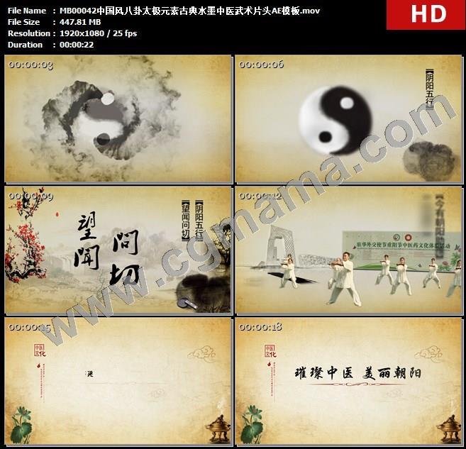 MB00042中国风八卦太极元素古典水墨中医武术片头AE模板