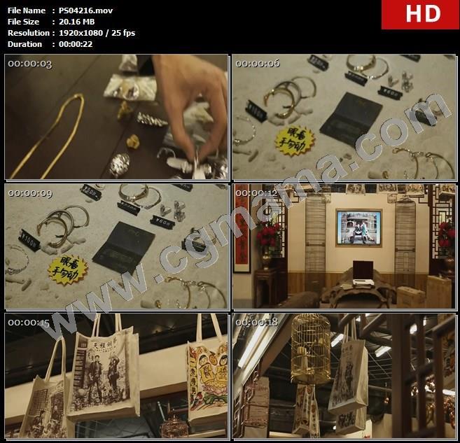 PS04216铜制品首饰手镯工艺品商品货架店铺高清实拍视频素材