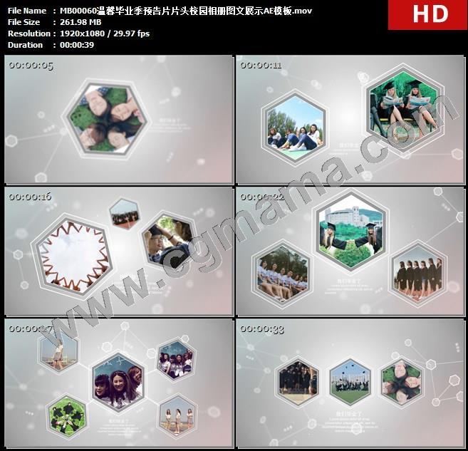 MB00060温馨毕业季预告片片头校园相册图文展示AE模板