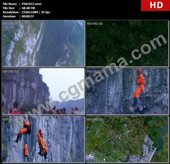 PS07657天坑石壁山峰峭壁探险员游客绳索景区高清实拍视频素材