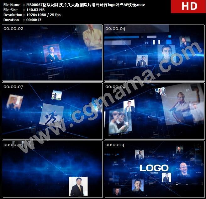 MB00067互联网科技片头大数据照片墙云计算logo演绎AE模板