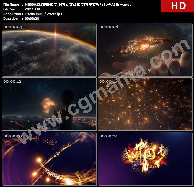 MB000121震撼星空中国梦党政星空国庆节视频片头AE模板