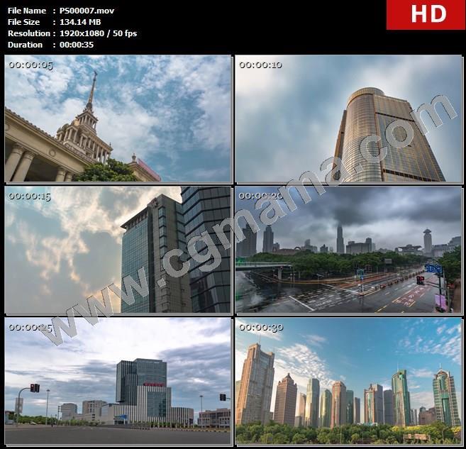PS00007上海世博会中国馆城市高楼大厦外滩高清实拍视频素材